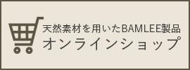 株式会社松本のオンラインショップ