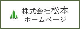 株式会社松本ホームページ
