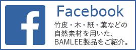 株式会社松本のfacebookページ