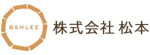 竹パウダー販売 | 株式会社松本
