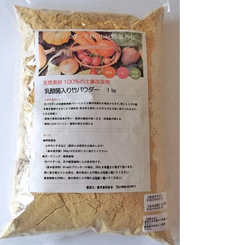 乳酸菌入り竹パウダーBPB1kg