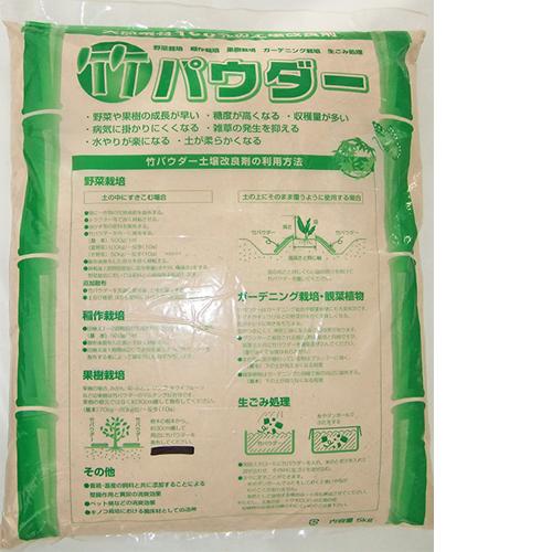 乳酸菌入り竹パウダーBPB5kg