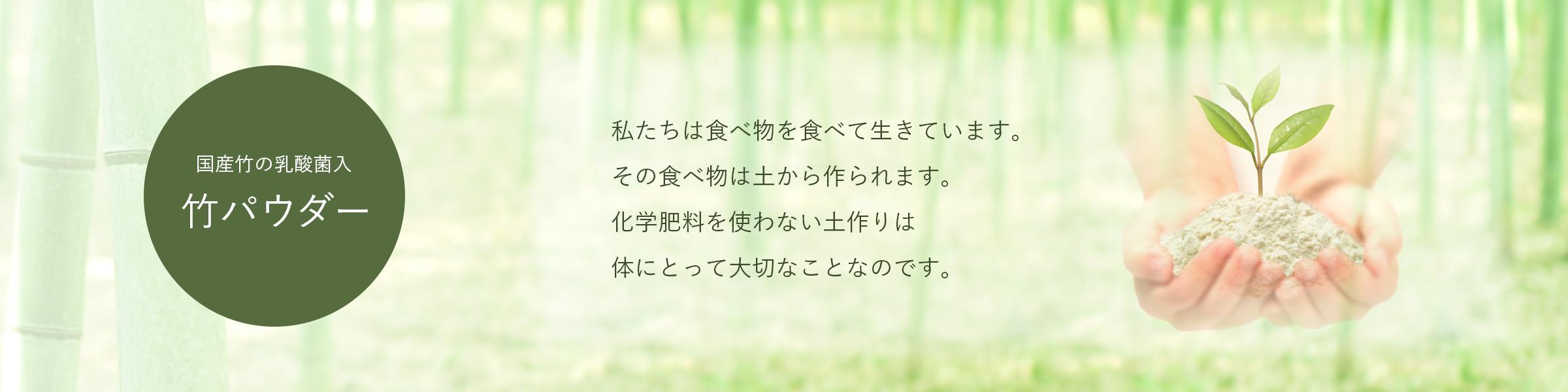 竹パウダー・竹の粉のことなら株式会社松本へ